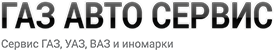 logo_gazavtoservice